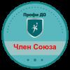 Знак члена Союза Профи ДО