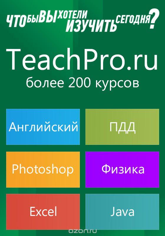 Искусство создания курсов в TeachPro