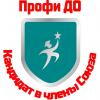 Официальный статус участника съезда Союза Профи ДО